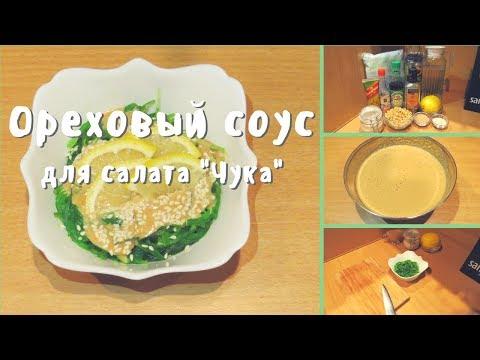 Ореховый соус для салата Чука