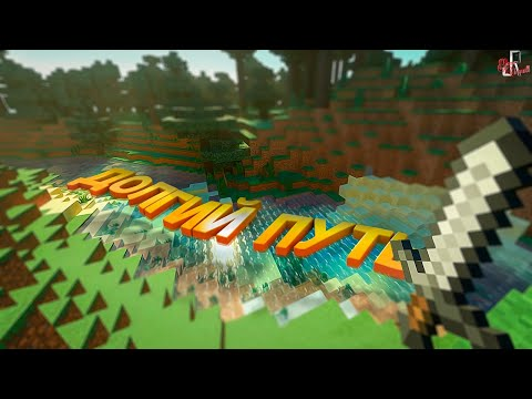 Долгий путь ( Minecraft / Green hell / GTA 5 RP )