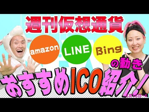 ナナフシさん、オススメのICOコインをご紹介!? LINEとICON アマゾンのブロックチェーン Bingが仮想通貨の広告禁止 最新・仮想通貨ニュース