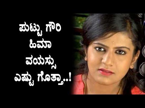 Puttagowri Maduve Hima age and remuneration details | Puttagowri Maduve Serial | Kannada Kasthuri