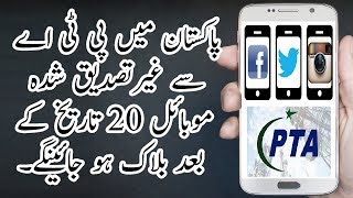 PTA To Block All Unregistered Mobile Phones In Pakistan 2018 DIRBS