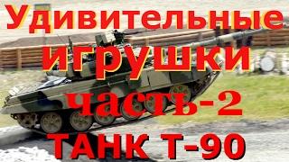 Проходження препядствий неймовірні іграшки танк Т-90