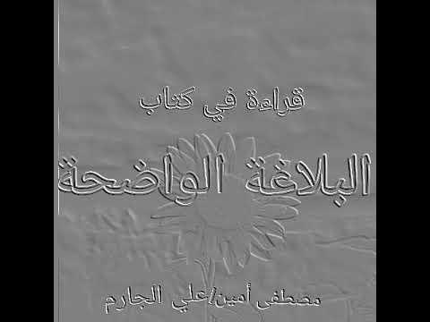 كتاب الغزل العذري ليحيى الجبوري pdf