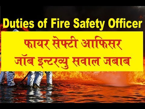 Duties And Responsibilities Of Fire Safety Officer In Hindi