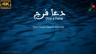 Doa E Faraj   4k  | دعا فرج | With English Subtitles |