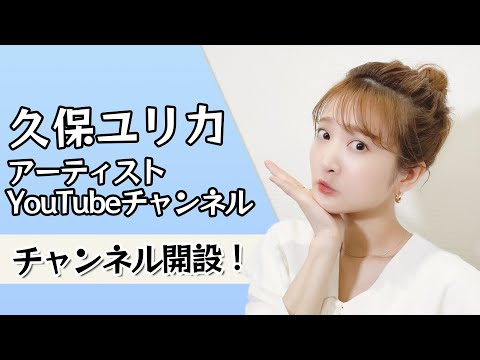 久保ユリカ アーティストYouTubeチャンネル開設しました!