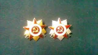 Ордена отечественной войны первой и второй степини