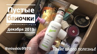 ПУСТЫЕ БАНОЧКИ ДЕКАБРЬ 2019 Иринка misskic