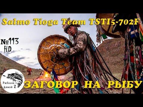 Заговор на рыбу Salmo Tioga  #113