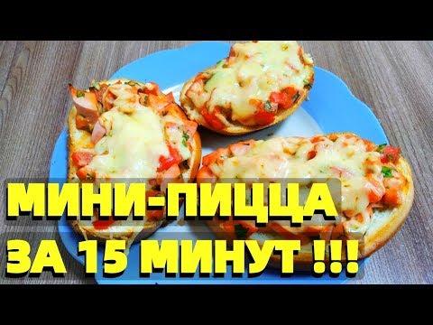 Горячие бутерброды в духовке из батона Пицца за 15 минут !!!