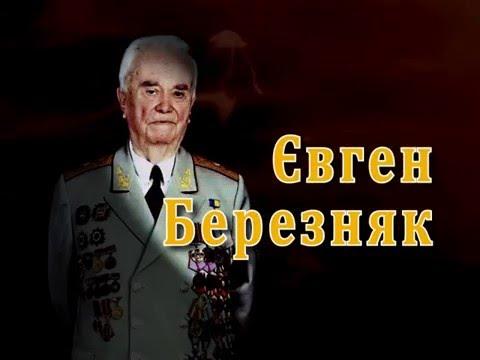 Евгений Березняк (Краков)