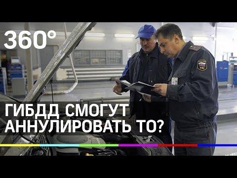 Инспекторы ГИБДД смогут аннулировать техосмотр?