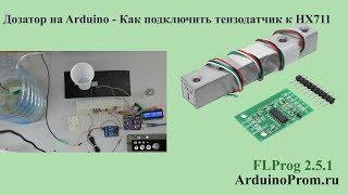 дозатор на Arduino - Как подключить тензодатчик к HX711