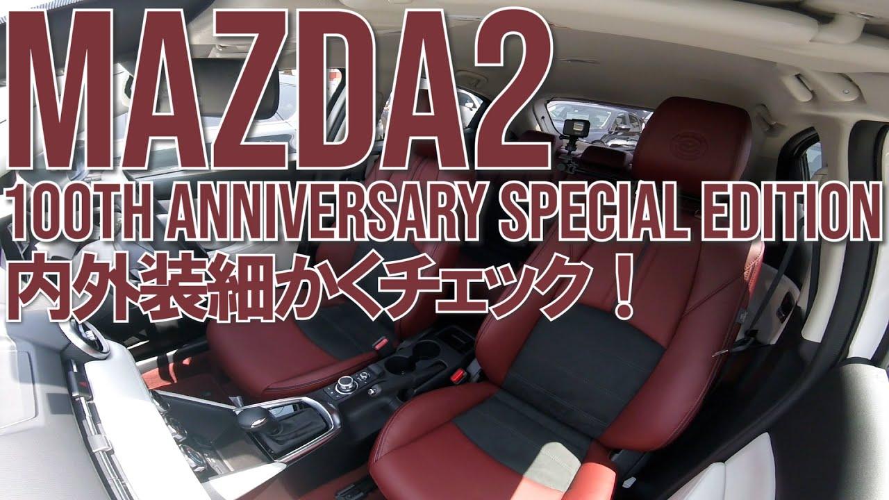 【MAZDA2 100周年特別記念車】内外装徹底チェック‼
