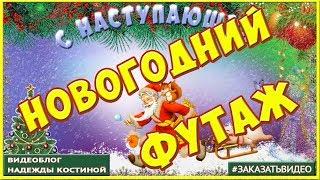 Футаж прикольный новогодний 2019