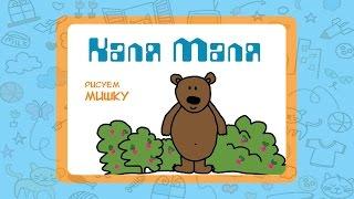 Как нарисовать мишку.Видео урок рисования для детей 3-5 лет.Рисуем медведя.Каля Маля(Студия Каля-Маля. Курс видео уроков Каля Маля поможет ребенку научиться рисовать. В этот курс входят просты..., 2015-03-13T20:44:54.000Z)