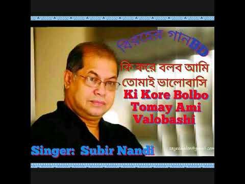 Ki Kore Bolbo Tomay Ami Valobashi। কি করে বলব আমি তোমাই ভালোবাসি। Singer Subir Nandi