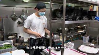 前线追踪 | 年轻小伙到鱼头米粉店学厨艺  厨房可以做自己 - YouTube