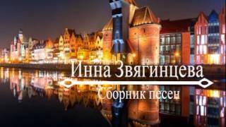 Инна Звягинцева - Песни прославления - Сборник песен