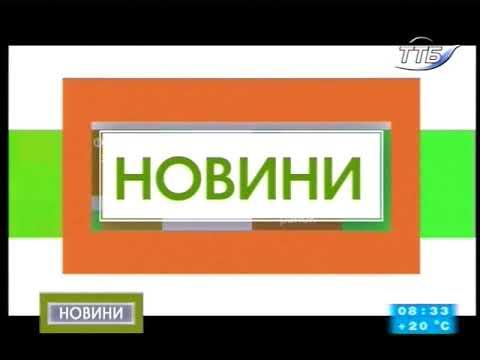Тернопільська філія НСТУ: 15.08.2018. Новини. 8:30