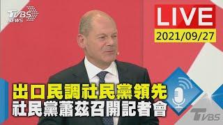 出口民調領社民黨領先 社民黨蕭茲召開記者會(原音呈現)LIVE | NewsBurrow thumbnail
