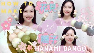 【Sandy's Kitchen】花見糰子 Hanami Dango | 天然櫻花粉 Natural Sakura Power | Sandy's Kitchen | SL Ventures