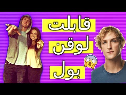 How I Met Logan Paul | قابلت لوقن بول