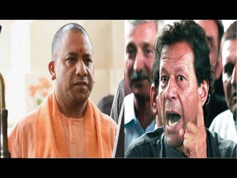 पाकिस्तान ने योगी आदित्यनाथ के खिलाफ दिया विवादित बयान BJP में मची खलबली