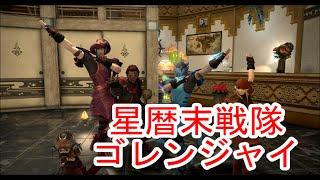 FF14【紅蓮祭】星暦末戦隊ゴレンジャイ!
