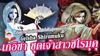 Identity V Geisha Shiromuku ขุ่นแม่ศรีตีเด๋อ เกอิชาในชุดเจ้าสาวชิโรมุคุ