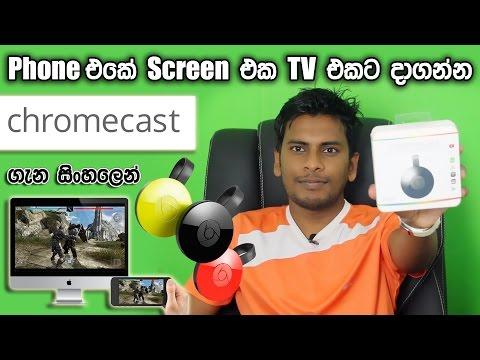 සිංහල Geek Show - Google Chromecast Sinhala Review - Mirror , Share & Record mobile  screen