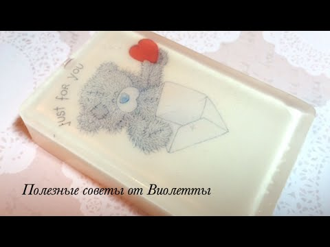 Мыло с Картинкой на Водорастворимой Бумаге! Мыло ко Дню Влюблённых Своими Руками! Handmade soap