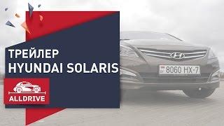 Трейлер. Тест Драйв Hyundai Solaris. смотреть