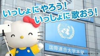 レッツゴー国連!【ハローキティSDGs応援 Vol.3】