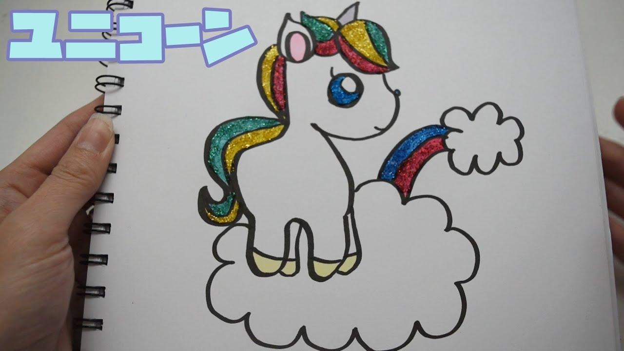 Glitter Unicornダイソーグリッターのり ユニコーンのイラストを描いてみた一発描き ぬりえ