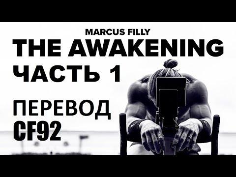 Маркус Филли - THE AWAKENING - Часть 1 | ПЕРЕВОД CF92