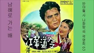 남해로 가는 배 1963 곽영희 영화 번지없는 주막 주…