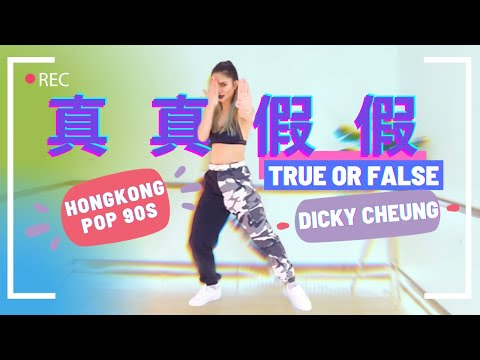 [🔥 Dance Workout 🔥] 真真假假  True or False | 張衛健 Dicky Cheung | HongKong TVB Pop 90&39;s | By Jasmine