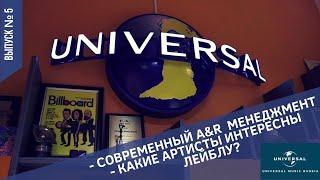 В гостях у Universal Music Russia. Кто интересен лейблу? Менеджмент артистов. Дмитрий Коннов.