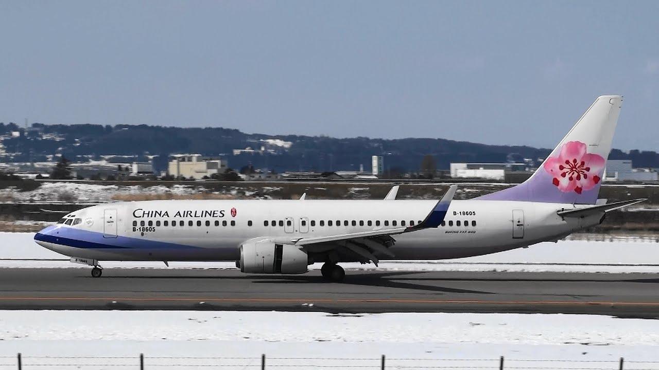 [中華航空] China Airlines Boeing 737-800 B-18605 LANDING TOYAMA Airport 富山空港 2013.2.22 - YouTube