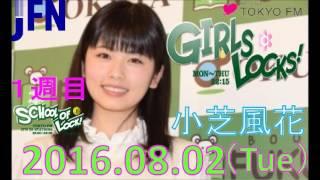 8月2日(火)のGIRLS LOCKS!は・・・ 今週のGIRLS LOCKS!は、 1週目担当【...