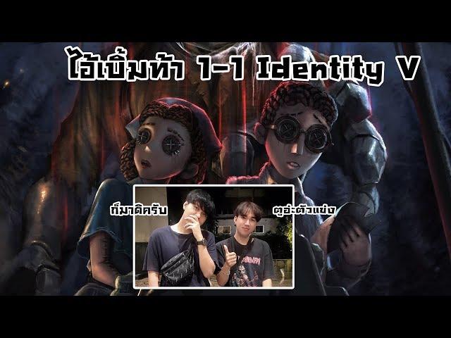 ไอ้เบิ้มท้า 1-1 Identity Ⅴ เจอจู๊คจนหัวร้อน