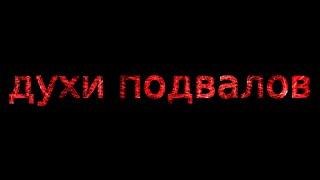духи подвалов (трейлер)официальный