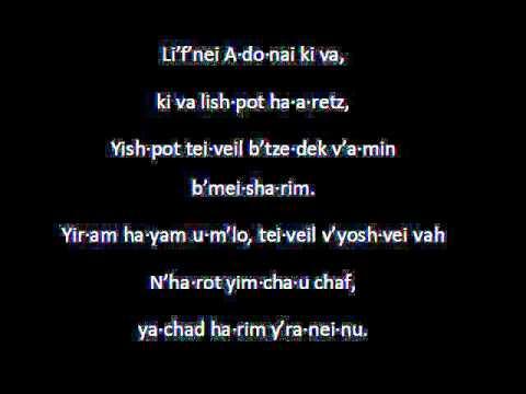 Zamru - Zamru lAdonai  - Psalm 98