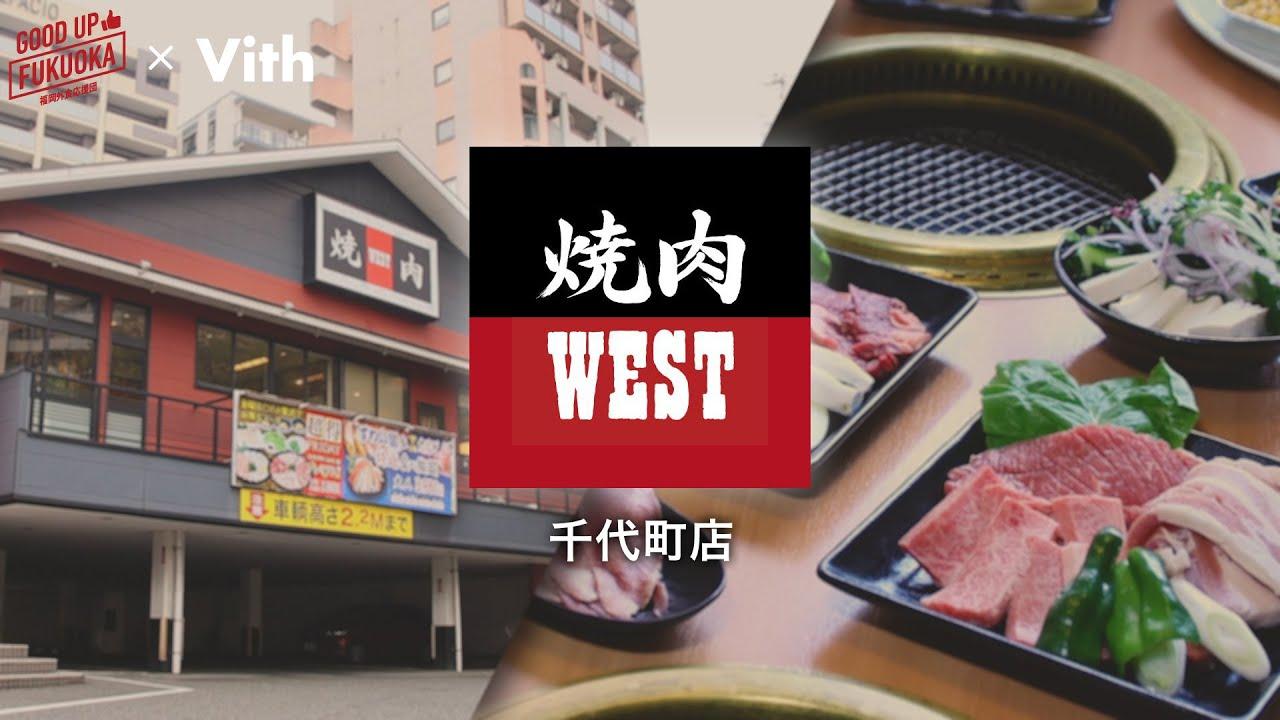 季節ごとの食べ放題 【焼肉 ウエスト 千代町店】