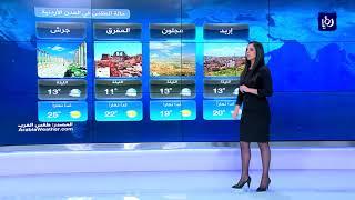 النشرة الجوية الأردنية من رؤيا 18-11-2017