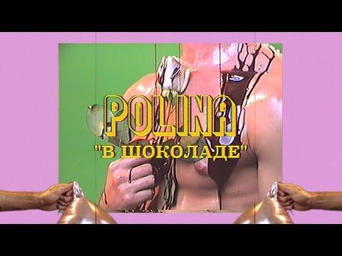 Смотреть клип Polina - В Шоколаде