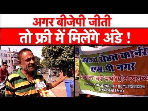 Bhopal News- यहां बीजेपी की जीत पर फ्री में मिलेंगे अंडे !| MP Tak