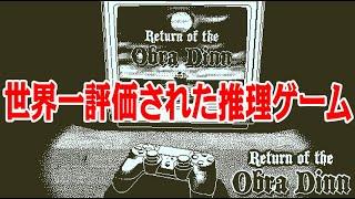보험 조사원이되어 60 명의 죽음의 진상을 조사하는 게임 [Return of the Obra Dinn] # 2