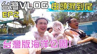 [MiHK]【突發】台灣版海洋公園🔥!台灣VLOG EP02 - 由頭濕到尾💦 thumbnail